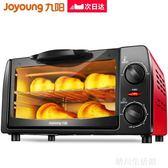 電烤箱家用烘焙多功能全自動蛋糕迷你小型烤箱小烤箱10升 晴川生活馆