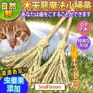 【培菓平價寵物網】自然鮮系列》木天蓼魔法小掃帚貓玩具NF-016