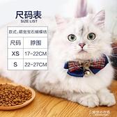 貓咪領結裝飾用品帶鈴鐺可愛日本大鈴鐺寵物項錬貓鈴鐺項圈小幼貓 【快速出貨】