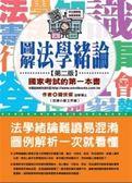 (二手書)圖解法學緒論:國家考試的第一本書(第二版)