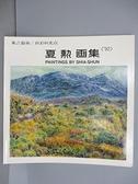 【書寶二手書T6/藝術_EKF】夏勳畫集(92)_東之藝術/色彩的光點