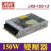 【奇亮科技】含稅 LRS-150-12 明緯MW 工業電源供應器 150W 12V 12.5A 取代NES-150-12