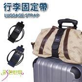 日本 GOWELL 行李固定帶伸縮帶 可調式行李箱固定帶 現貨2色 624