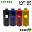 【四色一組/填充墨水/防水墨水】EPSON 500CC 適用所有EPSON連續供墨系統印表機機型