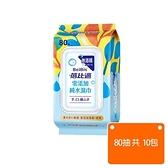 【南紡購物中心】蓓比適-零添加純水濕巾手口臉用-80抽-10包組