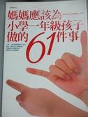 【書寶二手書T4/親子_NBT】必須為小學一年級生做的61件事_韓國中央