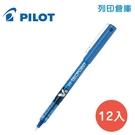 PILOT 百樂 BX-V5 藍色 0.5 鋼珠筆 12入/盒