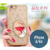 iPhone 6 / 6S 晶妝系列 環保TPU + 奢華水鑽 鏡子 手機套 手機殼 保護殼 保護套 軟殼 果凍套