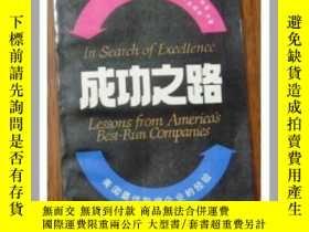 二手書博民逛書店罕見成功之路;一版一印Y171567 小羅伯特等 中國對外翻譯出