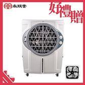 【買就送】尚朋堂 強力鋁葉水冷扇SPY-4800