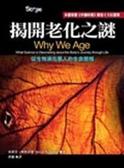 (二手書)揭開老化之謎