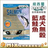 ◆MIX米克斯◆【回饋300元】紐西蘭ADDICTION.自然癮食【無穀藍鮭魚全犬15KG】