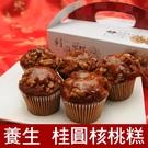 特選台灣頂級龍眼乾,浸泡鮮奶優格六小時讓彼此結合一體,再加入黑糖使其風味更加怡人