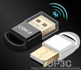USB藍牙接收器4.0電腦音頻發射台式機無線耳機音響迷你藍牙適配器「Top3c」