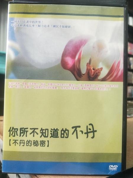 挖寶二手片-0B04-099-正版DVD-華語【你所不知道的不丹 不丹的秘密】-影展參展影片(直購價)