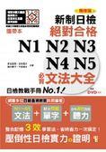 攜帶本 精修版 新制日檢!絕對合格N1,N2,N3,N4,N5必背文法大全(50