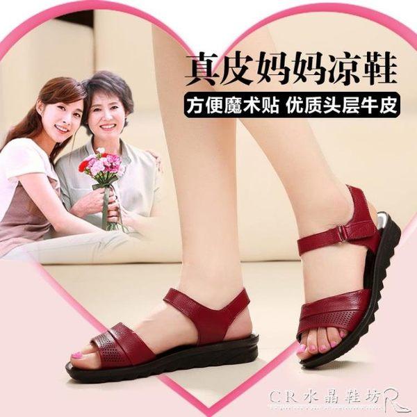女士涼鞋媽媽軟底平跟皮鞋中老年魔術貼大碼休閒鞋女 水晶鞋坊