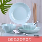 碗碟套裝家用陶瓷北歐面湯碗簡約碗筷盤子組合餐具單個【聚物優品】