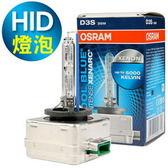 OSRAM 66340CBI D3S 5000K HID燈泡(公司貨保固一年)