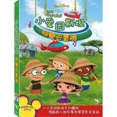 小愛因斯坦:快樂去冒險-DVD 普通版