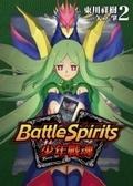 二手書博民逛書店 《Battle Spirits少年戰魂(2)》 R2Y ISBN:9863102717