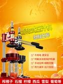 石榴榨汁機 檸檬榨汁器 不銹鋼柳橙甘蔗壓汁機家商用 手動榨汁器 MKS新年慶