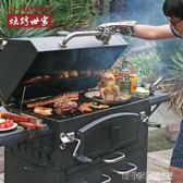 燒烤世家赫伯燒烤爐木炭別墅庭院 bbq烤肉爐子家用燒烤架戶外全套igo 溫暖享家