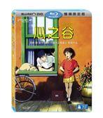 吉卜力動畫限時7折 心之谷 藍光BD附DVD 雙碟限定版 免運 (音樂影片購)
