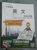 【書寶二手書T6/進修考試_ECV】中華郵政-英文完全攻略_劉達等