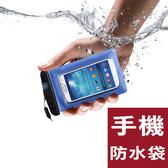 手機防水袋 防水包 戲水袋潛水袋 防塵袋保護套 臂套