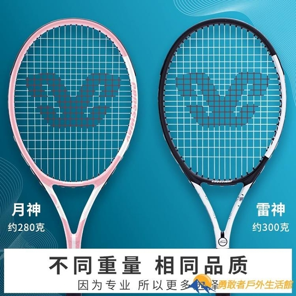 網球拍單人專業男大學生女初學者訓練器帶線回彈雙人套裝【勇敢者】