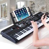 兒童 女孩 初學3-6-12歲61鍵麥克風寶寶益智早教音樂玩具 JL1028 TW『miss洛雨』