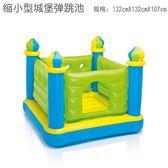海洋球池  intex兒童充氣城堡家用蹦蹦床游戲屋玩具室內小型跳跳樂淘氣堡   酷動3Cigo
