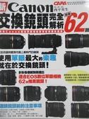 【書寶二手書T6/攝影_WGF】新Canon交換鏡頭完全解析-嚴選62款_西平英生,  林璟辰