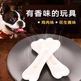 狗狗骨頭玩具咬膠耐咬磨牙棒比熊泰迪金毛小狗大型犬幼犬寵物訓練 全館八折柜惠
