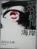 【書寶二手書T9/一般小說_KGP】恐怖的海岸_西村京太郎