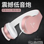 耳機頭戴式 音樂手機線控K歌有線通用耳麥女生可愛潮韓版  居樂坊生活館