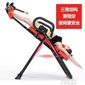 倒立神器家用牽引器增高女用倒掛器瑜伽拉伸健身器材小型倒立機YYP   麥琪精品屋