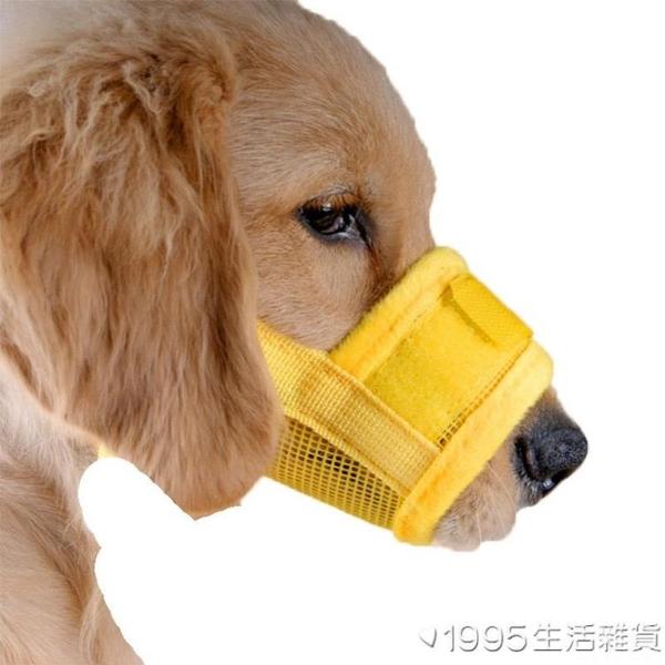 狗嘴套防咬防叫可喝水防亂吃口罩寵物止吠器金毛泰迪中小型狗嘴罩 1995生活雜貨