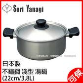 日本 柳宗理 SORI YANAGI  淺型 霧面 22cm  3.8L 不銹鋼鍋 兩手鍋 湯鍋 雙耳鍋 日本製 可傑