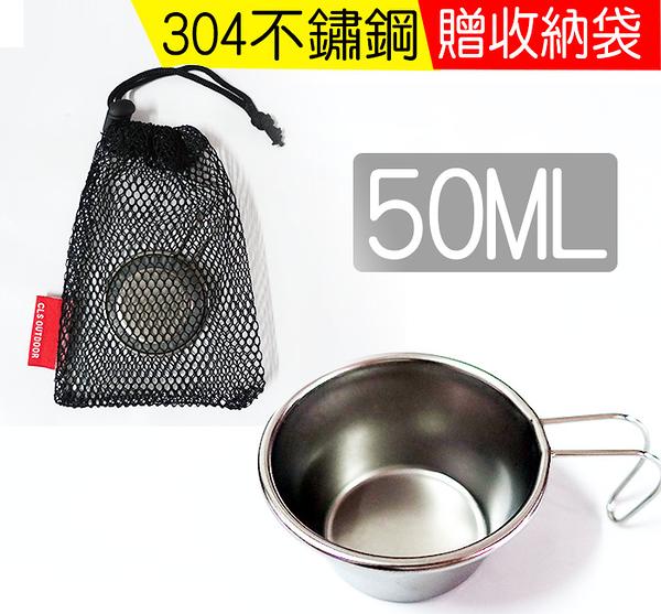 ※限時特價※304不鏽鋼小水杯50ml(贈收納袋) 茶杯 登山 戶外 ▶可超取◀