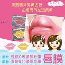 玩美日記 唇膜 (單片/8g) 櫻桃C玻尿酸粉嫩/黃金Q10膠原水嫩唇膜 唇部保養