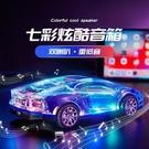 炫彩水晶小汽車模型藍芽音箱七彩低音炮七彩插卡音響送禮生日禮物 快速出貨