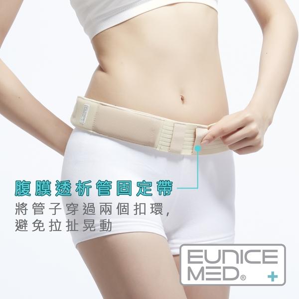 EuniceMed 優妮思 腹膜透析專用腰帶 收納帶 5cm寬 (CPO-3204)