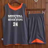 男女籃球服 雙面穿籃球服籃球服籃球隊服男球衣透吸汗面料 GB498『愛尚生活館』