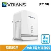 VOLANS 飛魚星 PE150 WiFi 電力延伸器