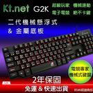 鷹眼懸浮二代機械手感電腦鍵盤《原廠 廣鐸KT.net G2K》電腦電競遊戲鍵盤金屬底盤【艾斯數位】