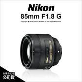 Nikon AF-S 85mm F1.8 G 公司貨 大光圈 人像定焦鏡 國祥公司貨★24期免運費★薪創數位