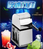 手動刨冰機-手搖碎冰機商用家用刨冰機手動刨冰器碎冰器碎顆粒創意家居  花間公主