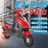 (客約)【e路通】EA-EX6 9有力 復古車身 48V鉛酸 LED燈 電動車 (電動自行車)